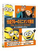 怪盗グルーのミニオン大脱走 ブルーレイシリーズパック ボーナスDVDディスク付き(初回生産限定)(5枚組)【Blu-ray…