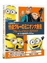 怪盗グルーのミニオン大脱走 ブルーレイシリーズパック ボーナスDVDディスク付き(初回生産限定)(5枚組)【Blu-ray】 …