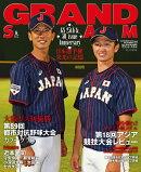 【予約】グランドスラム 52
