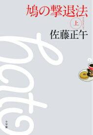 鳩の撃退法(上) [ 佐藤正午 ]