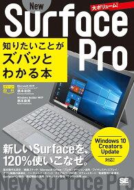 ポケット百科 New Surface Pro 知りたいことがズバッとわかる本 Windows 10 Creators Update対応 [ 橋本 和則 ]