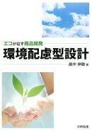 環境配慮型設計