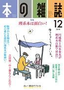 本の雑誌(426号 2018年12月号)