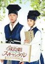 トキメキ☆成均館スキャンダル<ディレクターズカット版> スペシャルプライス DVD-BOX1 [ ユチョン ]