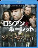 ロシアン・ルーレット【Blu-ray】