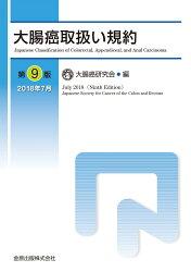 大腸癌取扱い規約 第9版