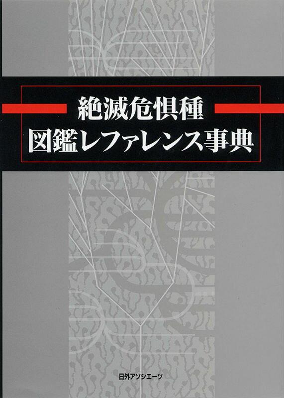 絶滅危惧種図鑑レファレンス事典 [ 日外アソシエーツ ]