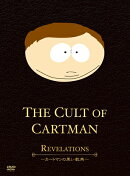 SouthPark The Cult Of Cartman 〜カートマンの黒い教典〜