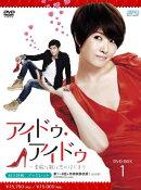 アイドゥ・アイドゥ〜素敵な靴は恋のはじまり DVD-BOX1
