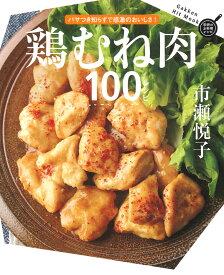 鶏むね肉100レシピ (ヒットムック料理シリーズ) [ 市瀬悦子 ]