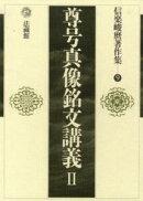 信楽峻麿著作集(第9巻)