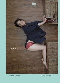 有森也実 写真集 『 prayer 』 [ 藤代 冥砂 ]