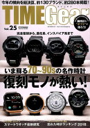 TIME Gear(vol.25)