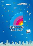 【OFFセール対象】アメトーーク ブルーーレイ30 【Blu-ray】