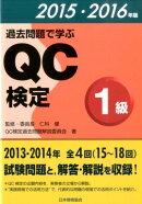過去問題で学ぶQC検定1級(2015・2016年版)