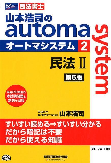山本浩司のautoma system(2)第6版 司法書士 民法 2 [ 山本浩司 ]