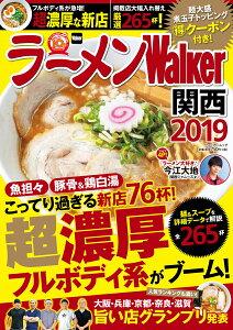 ラーメンWalker関西2019 ラーメンウォーカームック