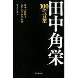 田中角栄100の言葉 (宝島社新書)