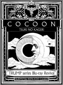 TRUMP series Blu-ray Revival 「COCOON 月の翳り」【Blu-ray】 [ (趣味/教養) ]