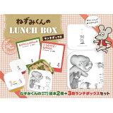ねずみくんの LUNCH BOX ([バラエティ] ねずみくんの小さな絵本)
