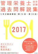 管理栄養士国家試験過去問解説集(2017)