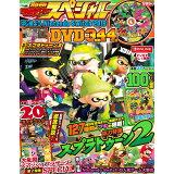 別冊てれびげーむマガジンスペシャル はじめようNintendo Switch 2 (Gzブレインムック)
