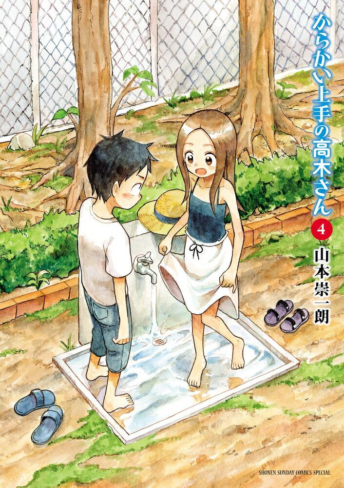 からかい上手の高木さん 4 (ゲッサン少年サンデーコミックス) [ 山本 崇一朗 ]