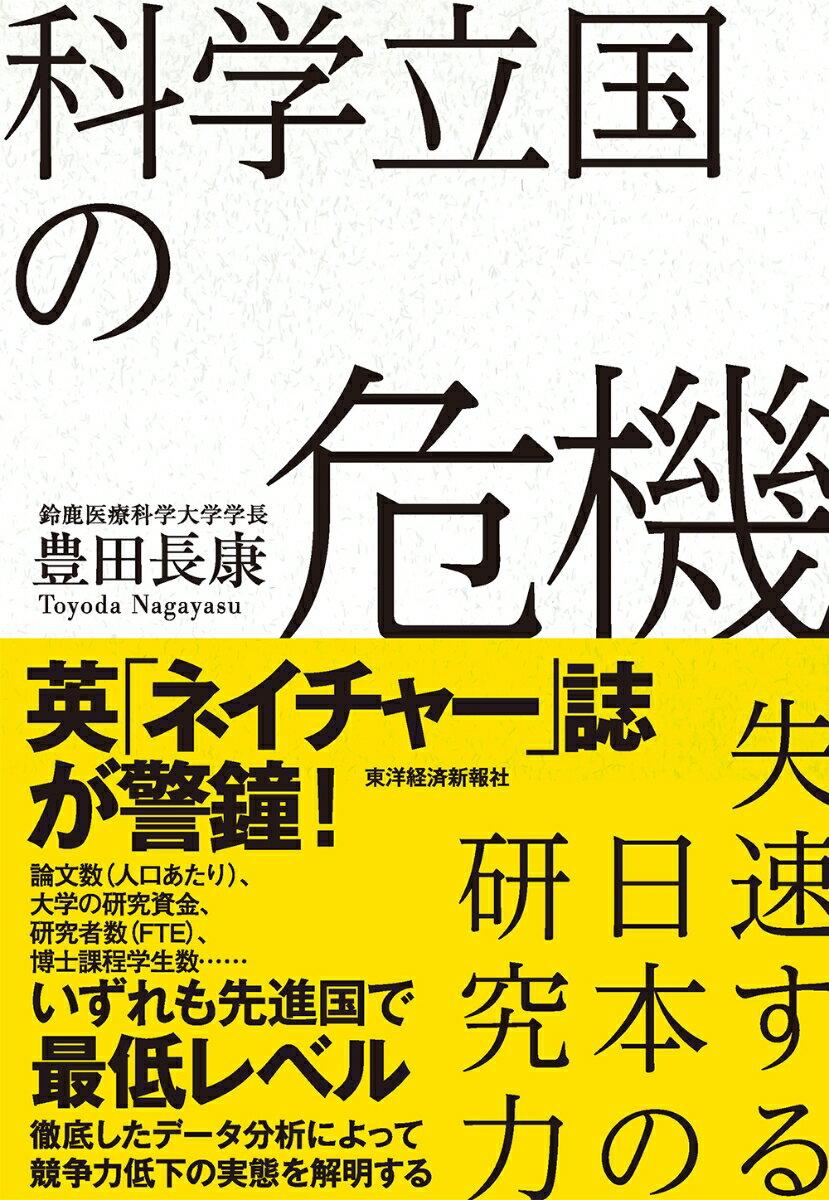 科学立国の危機 失速する日本の研究力 [ 豊田 長康 ]