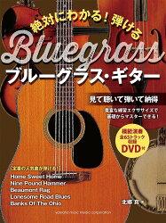 絶対にわかる! 弾けるブルーグラス・ギター