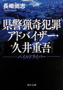 県警猟奇犯罪アドバイザー・久井重吾 パイルドライバー(1)