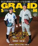 アマチュア・ベースボールオフィシャルガイド'19 グランドスラム53