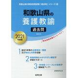 和歌山県の養護教諭過去問(2021年度版) (和歌山県の教員採用試験「過去問」シリーズ)
