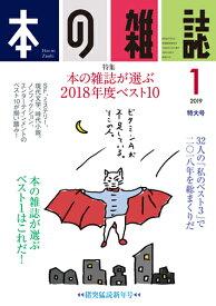 本の雑誌427号2019年1月号 [ 本の雑誌編集部 ]