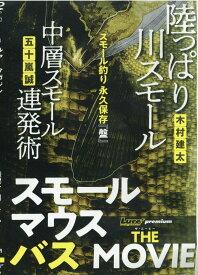 DVD>スモールマウスバスTHE MOVIE 陸っぱり川スモール&中層スモール連発術 (<DVD> Lure magazine Premium) [ 木村建太 ]