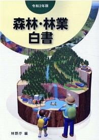 森林・林業白書(令和2年版) [ 林野庁 ]