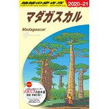 地球の歩き方(E12(2020~2021年版)改訂第8版 マダガスカル