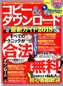 コピー&ダウンロード最新ガイド(2018)