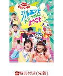 【先着特典】NHK「おかあさんといっしょ」ファミリーコンサート シルエットはくぶつかんへようこそ!(オリジナルシ…