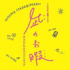 TBS系 金曜ドラマ 凪のお暇 オリジナル・サウンドトラック [ (オリジナル・サウンドトラック) ]