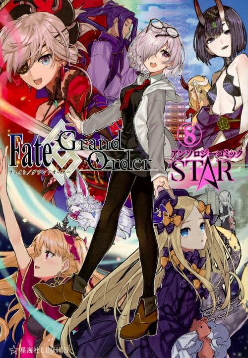 Fate/Grand Order アンソロジーコミック STAR(8) (星海社COMICS) [ TYPE-MOON ]