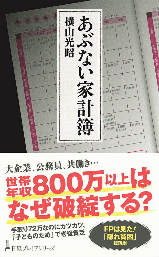 あぶない家計簿 (日経プレミアシリーズ) [ 横山 光昭 ]