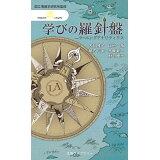 学びの羅針盤 (丸善ライブラリー 情報研シリーズ 23)