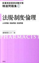 新薬剤師国家試験対策精選問題集(8)