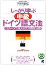 CD BOOK しっかり学ぶ中級ドイツ語文法 パターンで覚える文法徹底攻略 (CD book) [ 宍戸里佳 ]
