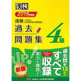 漢検4級過去問題集(2019年度版)