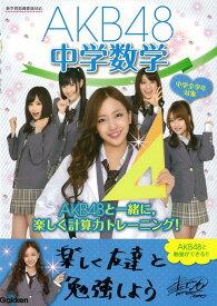 【バーゲン本】AKB48中学数学 (AKB48学習参考書シリーズ) [ 学研教育出版 編 ]