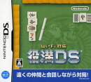 Wi-Fi対応 役満DS