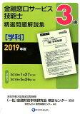 3級金融窓口サービス技能士(学科)精選問題解説集(2019年版)