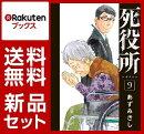 【入荷予約】死役所 1-9巻セット