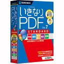 いきなりPDF Ver.7 STANDARD